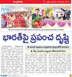 Andhra Jyothy, Dt. 28.12.2017