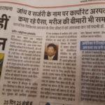 Nai Dunia Hindi Daily