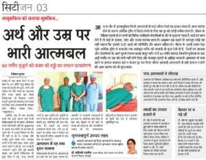 Rajasthan Patrika - September 16th 2016
