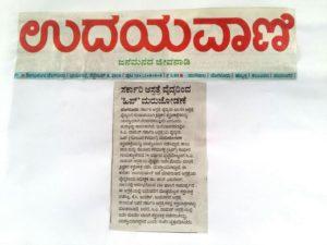 Udaya Vaani