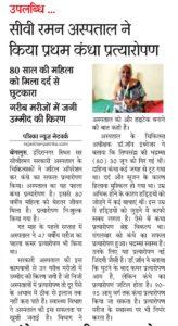 shoulder transplant c v raman general hospital published on page 14 of rajasthan patrika, dtd 13th July 2017